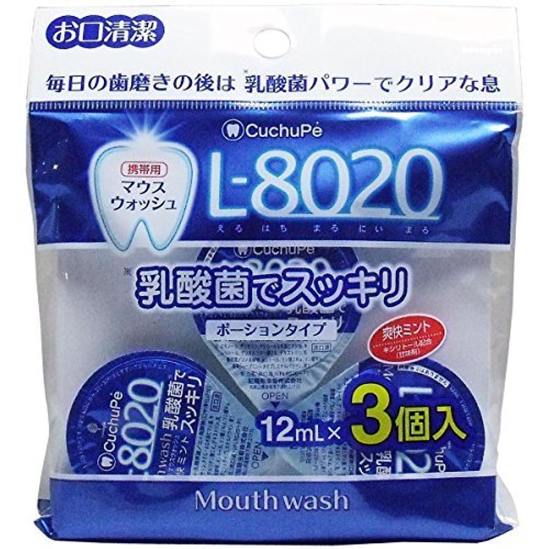 立ち寄る鳴り響くラテンクチュッペ L-8020 乳酸菌マウスウォッシュ 携帯用ポーションタイプ 爽快ミント 3個入