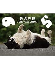2020猫カレンダー のら ([カレンダー])