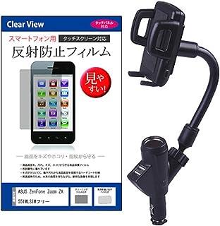 メディアカバーマーケット ASUS ZenFone Zoom ZX551ML SIMフリー [5.5インチ(1920x1080)]機種用 【シガーソケット 充電 スマホホルダー と 反射防止液晶保護フィルム のセット】 USB 2ポート