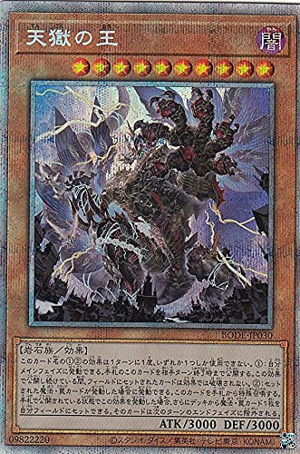 遊戯王 BODE-JP030 天獄の王 (日本語版 プリズマティックシークレットレア) バースト・オブ・デスティニー