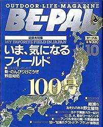 BE-PAL (ビーパル) 1989年 10月号
