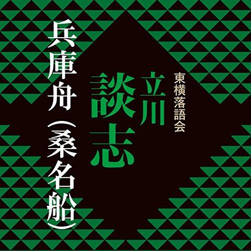 兵庫舟(桑名船) オーディオブック