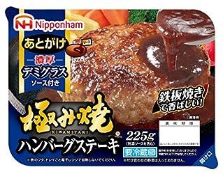 [冷蔵] 日本ハム 極み焼 ハンバーグステーキ デミグラスソース 225g