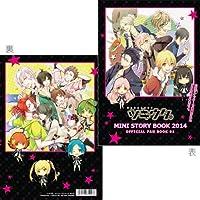 ツキウタ。OFFICIAL FAN BOOK 02 ミニストーリーブック2014 SSまとめ本