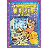 亚瑟小子系列:电脑惹的祸