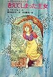 きえてしまった王女 (1978年) (マクドナルド童話全集〈3〉)