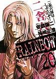 RAINBOW(20) (ヤングサンデーコミックス)