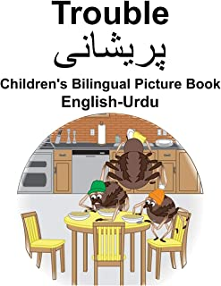 English-Urdu Trouble Children's Bilingual Picture Book