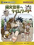 縄文世界へタイムワープ (歴史漫画タイムワープシリーズ・テーマ編)
