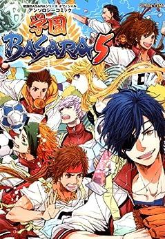 [株式会社カプコン]の戦国BASARAシリーズ オフィシャルアンソロジーコミック 学園BASARA5 (カプ本コミックス)
