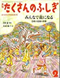 みんなで龍になる 長崎の龍踊り体験 (月刊たくさんのふしぎ2018年2月号)