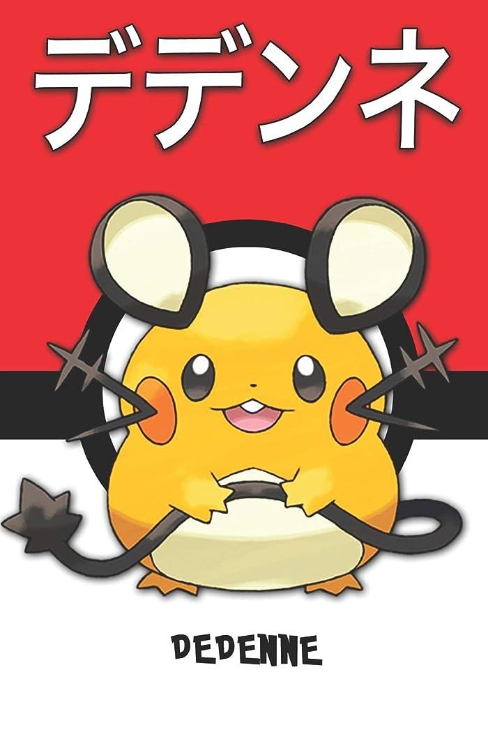 面白い見捨てるインドDedenne: デデンネ Pokemon Lined Journal Notebook