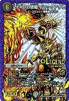 デュエルマスターズ ZEROの侵略 ブラックアウト(レジェンドレア・秘2)/革命ファイナル 世界は0だ!!ブラックアウト!!(DMR22)/ シングルカード