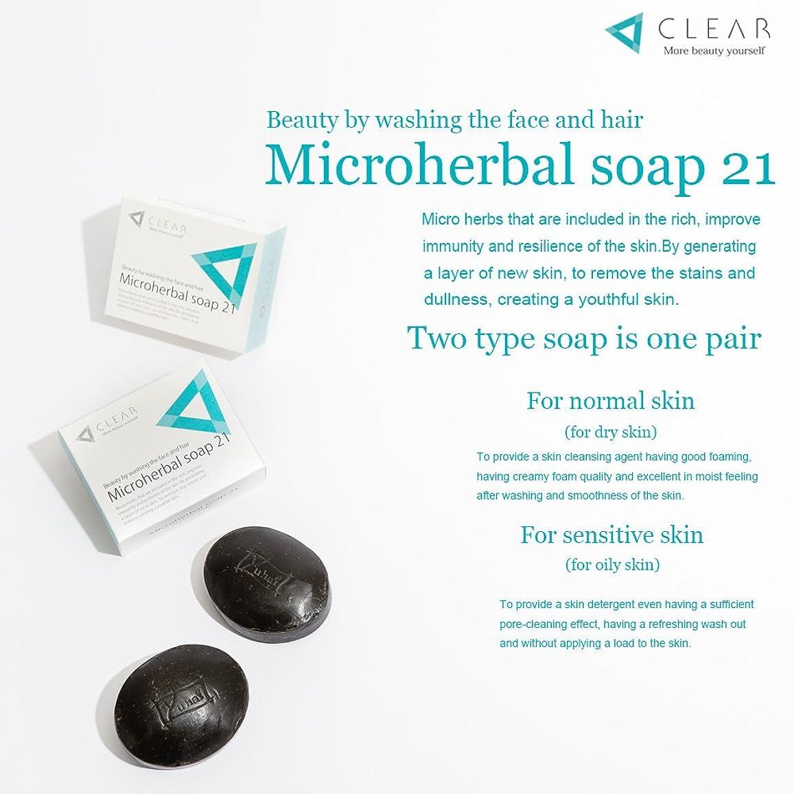 マンモス限界噴水マイクロハーブ石鹸21?普通肌1個?敏感肌1個 合計2個(普通肌???美肌?しっとり肌のために/敏感肌???やさしくすっきり肌へ)
