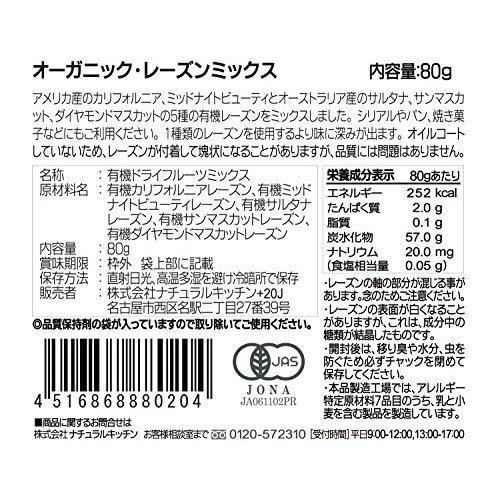 オーガニックレーズンミックス80g0204