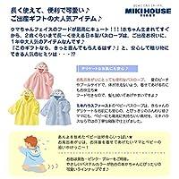 くまちゃんスマイルベビーバスローブ 40-3806-562 (ミキハウスギフトラッピング, イエロー:フリー(70-90cm))