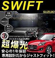 【長寿命LED】スズキ スイフト ZC13 ZC83 ZC53 ZD53 ZC33 車種専用設計 LED ルームランプセット【車検対応】【一年保証】【取説・専用工具付】【SMD】SUZUKI SWIFT スイフトスポーツ