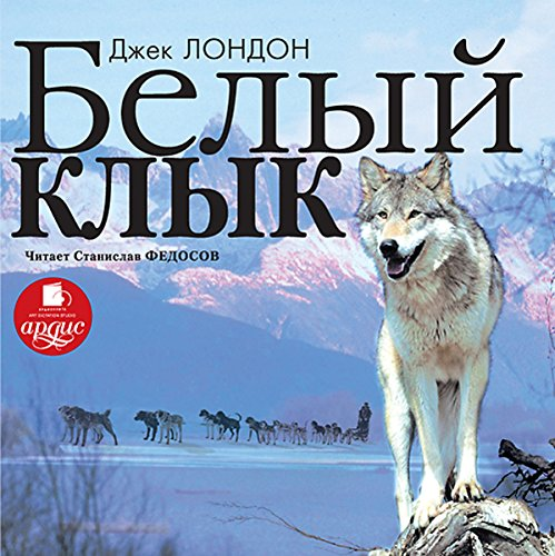 Belyy Klyk [Russian Edition] audiobook cover art