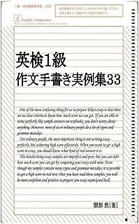 英検1級作文手書き実例集33