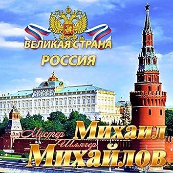 Великая страна Россия