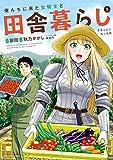俺んちに来た女騎士と田舎暮らしすることになった件(1) (アース・スターコミックス)