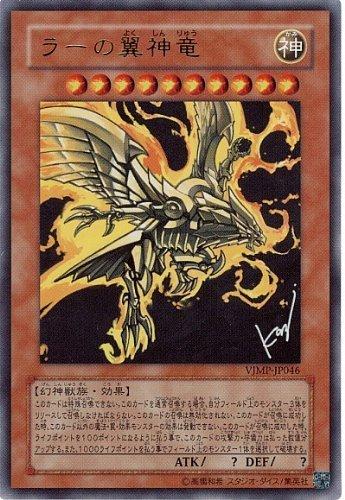 God dragon wing VJMP-JP046 of Yu-Gi-Oh [] error (Ultra Rare card specification / paper) (japan import)