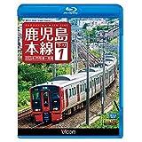 鹿児島本線 下り 1 門司港~荒尾 【Blu-ray Disc】