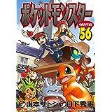 ポケットモンスタースペシャル(56) (てんとう虫コミックススペシャル)