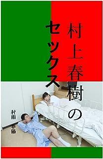村上春樹のセックス: 僕は床で寝るから君はベッドを使えばいいさ
