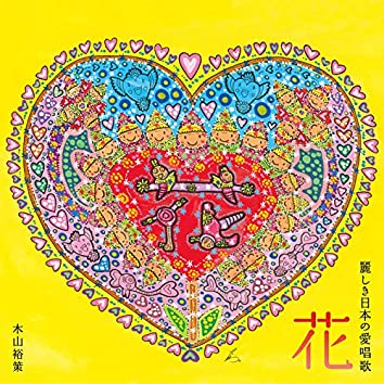花~麗しき日本の愛唱歌