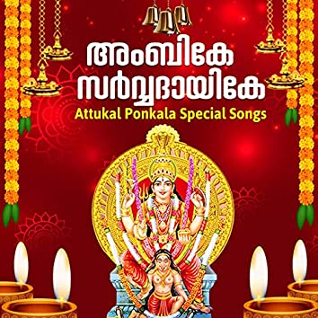 Ambike Sarvadhayike, Attukal Pongala Special Songs