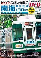 南海電気鉄道 130周年DVDBOOK (メディアックスMOOK)