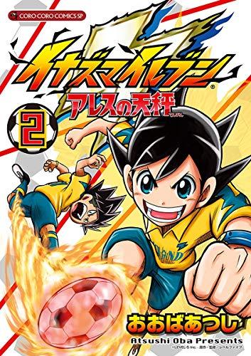 イナズマイレブン アレスの天秤(2) (てんとう虫コミックス)