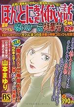 ほんとにあった怖い話 霊障ファイル・呪いの一品特集号 (ソノラマコミックス ASコミックス)