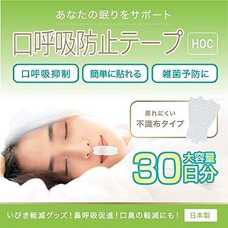[Amazon限定ブランド] HOC 口呼吸防止テープ 30回分 不織布タイプ いびき対策