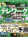 日経トレンディ 2020年 6 月号