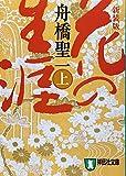 花の生涯〈上〉 (祥伝社文庫) - 舟橋 聖一