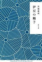 表紙: 伊豆の踊子 (角川文庫) | 川端 康成
