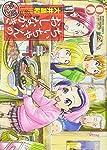 ちぃちゃんのおしながき 繁盛記 8 (バンブーコミックス)