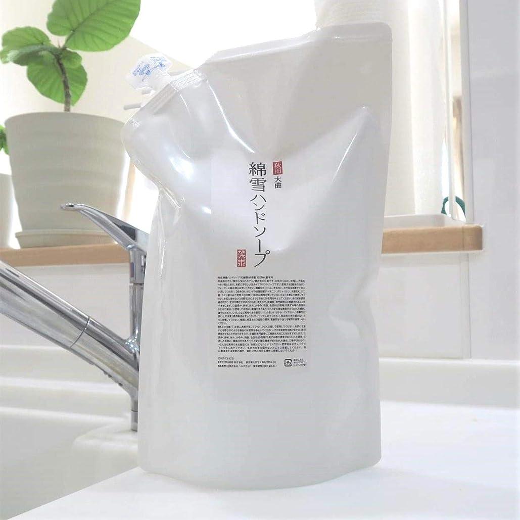 モスモディッシュ草綿雪ハンドソープ 1.4L