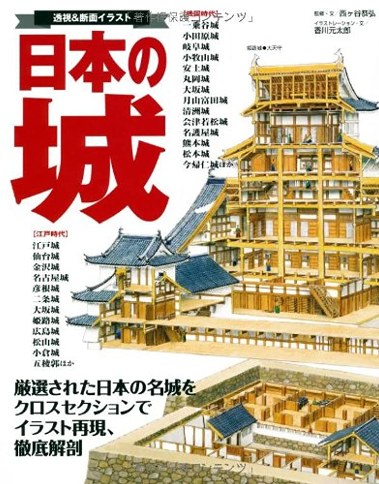 堤防推定する吐き出す日本の城 ―透視&断面イラスト