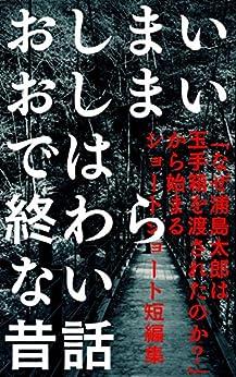 [小林丸々]のおしまいおしまいでは終わらない昔話: 「なぜ浦島太郎は玉手箱を渡されたのか?」から始まるショートショート短編集