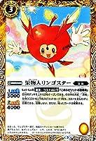 バトルスピリッツ 果物人リンゴスター / 十二神皇編 第1章 / シングルカード BS35-047