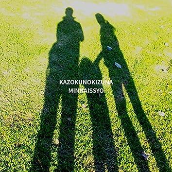 KAZOKUNOKIZUNA