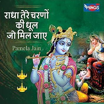 Radhe Tere Charno Ki Dhul Jo Mil Jaye