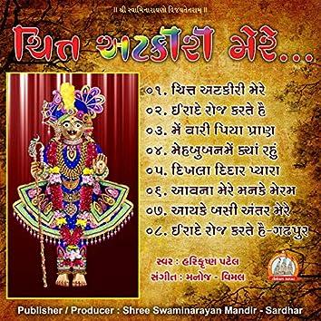 Chitt Atkiri Mere - Devotion Of Lord Swaminarayan
