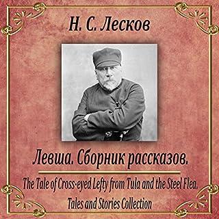 Levsha. Sbornik rasskazov cover art