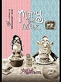メアリー&マックス(字幕版)