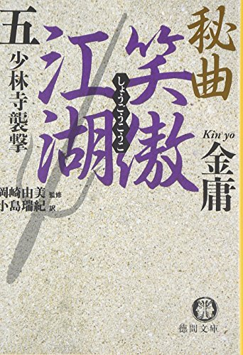 秘曲 笑傲江湖〈5〉少林寺襲撃 (徳間文庫)の詳細を見る