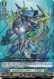 ヴァンガード D-BT02/108 シュルドフィッシャー・ドラゴン (C コモン) overDress ブースターパック第2弾 伝説との邂逅